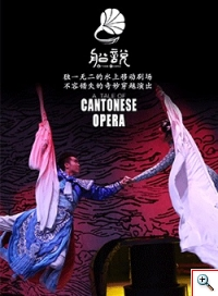Cantonese Opera on Peal River